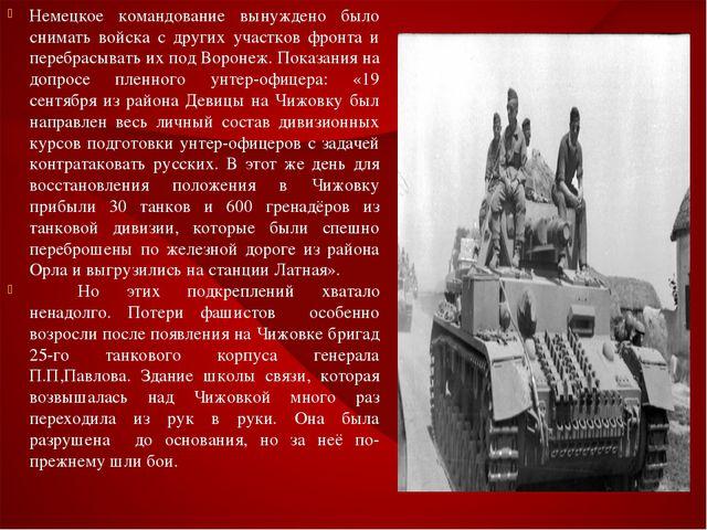 Немецкое командование вынуждено было снимать войска с других участков фронта...