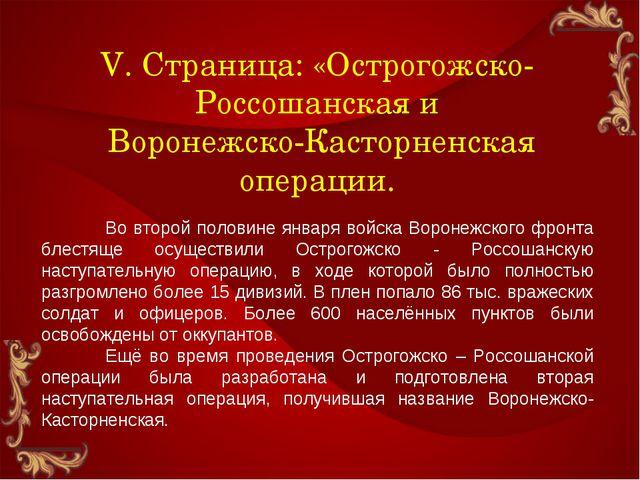 V. Страница: «Острогожско-Россошанская и Воронежско-Касторненская операции....