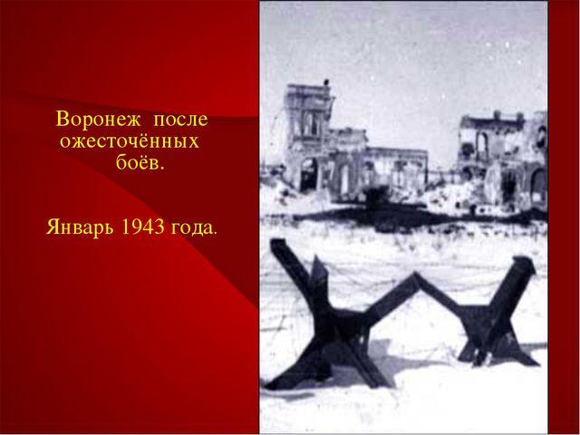 Воронеж после ожесточённых боёв. Январь 1943 года.