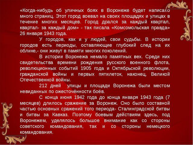 «Когда-нибудь об уличных боях в Воронеже будет написано много страниц. Этот г...