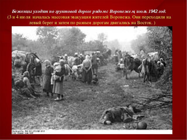 Беженцы уходят по грунтовой дороге рядом с Воронежем, июль 1942 год. (3 и 4 и...