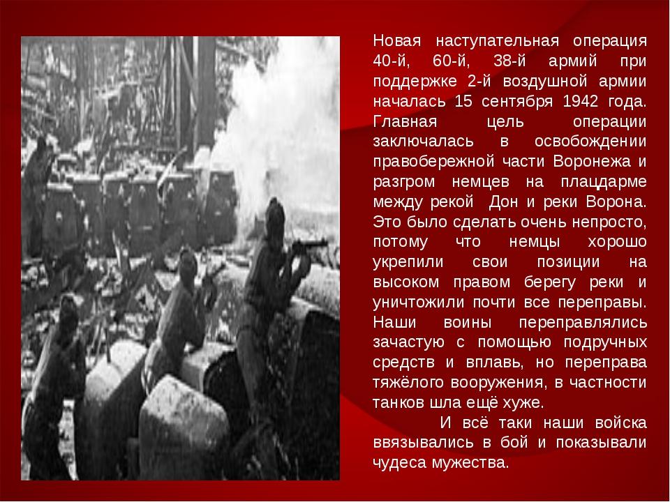 Новая наступательная операция 40-й, 60-й, 38-й армий при поддержке 2-й воздуш...