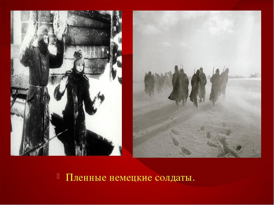 Пленные немецкие солдаты.