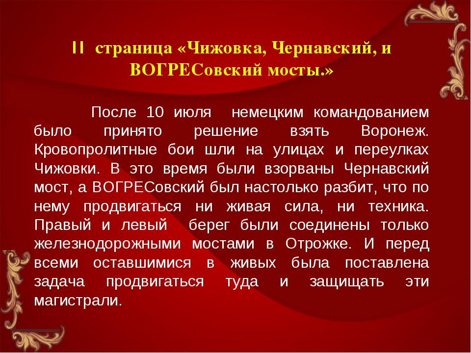 II страница «Чижовка, Чернавский, и ВОГРЕСовский мосты.»  После 10 июля нем...
