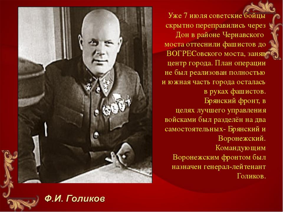 Уже 7 июля советские бойцы скрытно переправились через Дон в районе Чернавско...