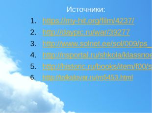 Источники: https://my-hit.org/film/4237/ http://daypic.ru/war/39277 http://ww