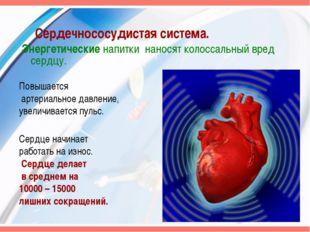 Сердечнососудистая система. Энергетические напитки наносят колоссальный вред