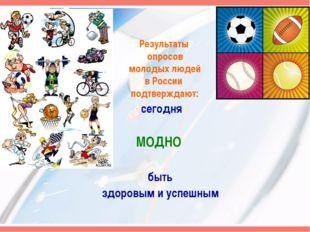 Результаты опросов молодых людей в России подтверждают: сегодня МОДНО быть з