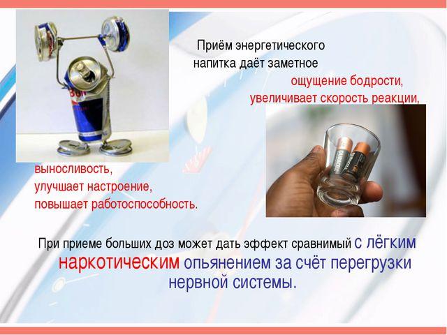 Приём энергетического напитка даёт заметное ощущение бодрости, увеличивает с...