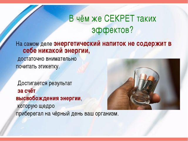 В чём же СЕКРЕТ таких эффектов? На самом деле энергетический напиток не содер...