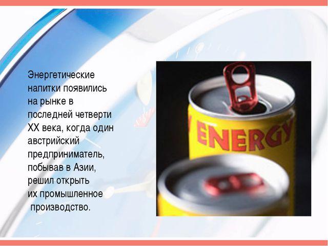 Энергетические напитки появились на рынке в последней четверти ХХ века, когда...
