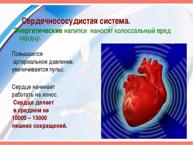 Сердечнососудистая система. Энергетические напитки наносят колоссальный вред...
