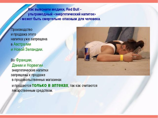 Как выяснили медики, Red Bull - ультрамодный «энергетический напиток» - може...