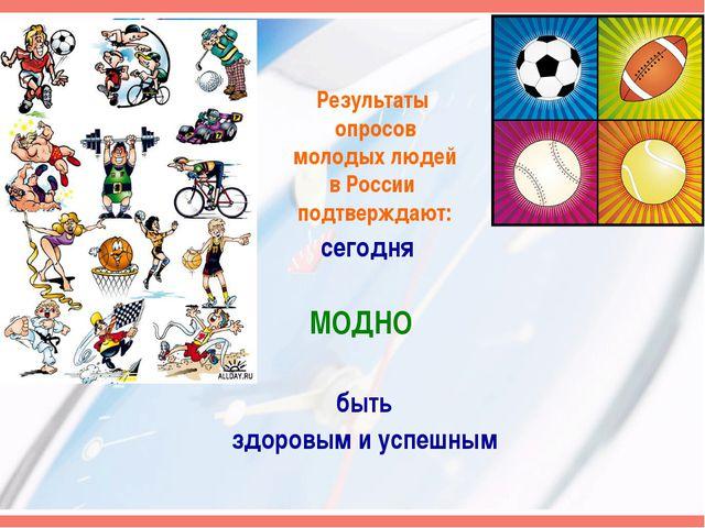 Результаты опросов молодых людей в России подтверждают: сегодня МОДНО быть з...
