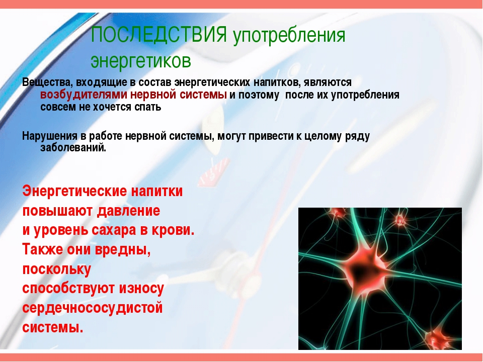 ПОСЛЕДСТВИЯ употребления энергетиков Вещества, входящие в состав энергетическ...