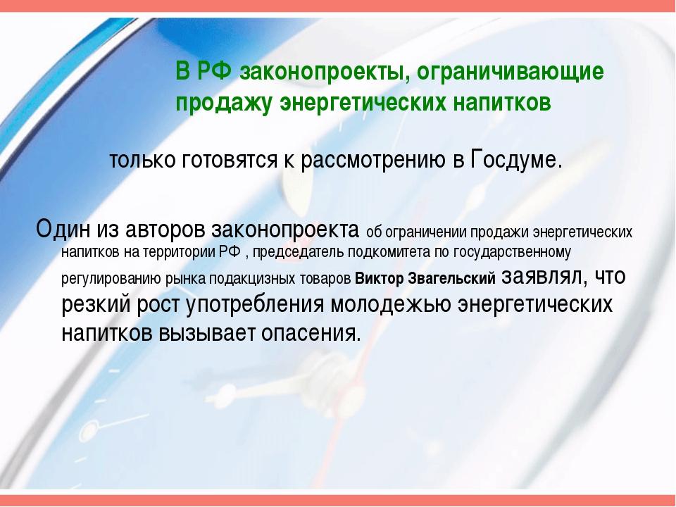 В РФ законопроекты, ограничивающие продажу энергетических напитков только гот...