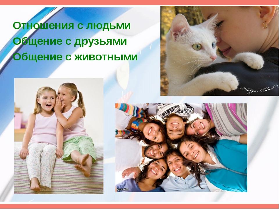 Отношения с людьми Общение с друзьями Общение с животными