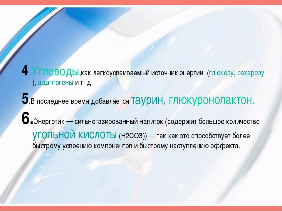 4. Углеводы,как легкоусваиваемый источник энергии (глюкозу, сахарозу), адап...
