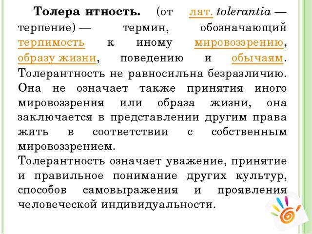 Толера́нтность. (от лат.tolerantia— терпение)— термин, обозначающий терпи...