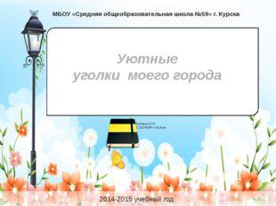МБОУ «Средняя общеобразовательная школа №59» г. Курска Выполнила Шедльбауэ