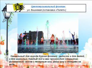 Цветомузыкальный фонтан Уникальный для города Курска фонтан -радость и для