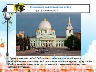 Знаменский кафедральный собор ул. Луначарского, 4  Представляет собой дейст