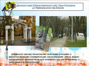 Детский парк (Общественный сад), Парк Пионеров Знаменит своими тенистыми зел