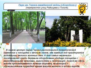 В самом центре парка Героев расположился тематический памятник и площадка с