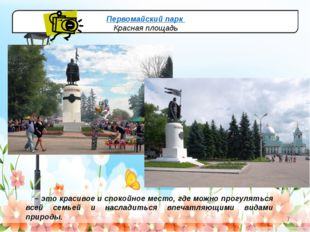 Первомайский парк Красная площадь – это красивое и спокойное место, где можн
