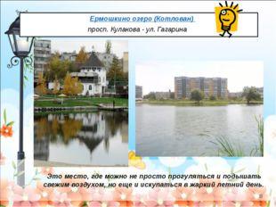 Ермошкино озеро (Котлован) Это место, где можно не просто прогуляться и поды