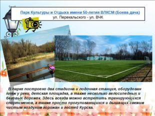 Парк Культуры и Отдыха имени 50-летия ВЛКСМ (Боева дача) В парке построено д