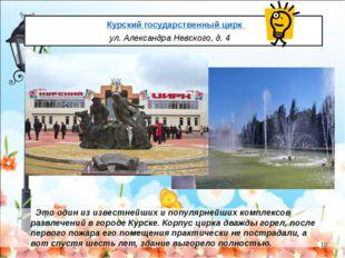 Курский государственный цирк ул. Александра Невского, д. 4 Это один из извес