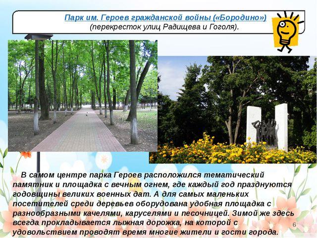 В самом центре парка Героев расположился тематический памятник и площадка с...