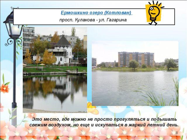 Ермошкино озеро (Котлован) Это место, где можно не просто прогуляться и поды...