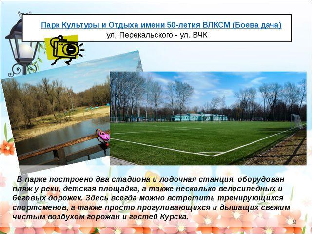 Парк Культуры и Отдыха имени 50-летия ВЛКСМ (Боева дача) В парке построено д...