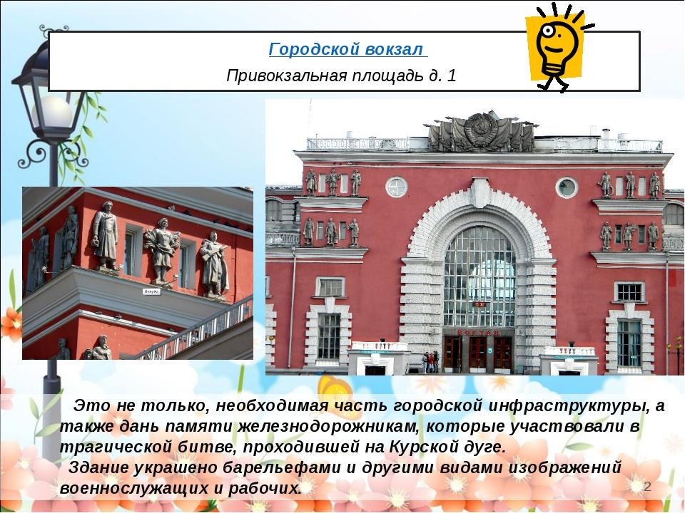 Городской вокзал Привокзальная площадь д. 1 Это не только, необходимая часть...