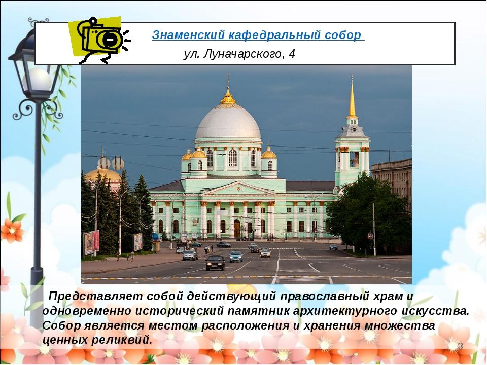 Знаменский кафедральный собор ул. Луначарского, 4  Представляет собой дейст...