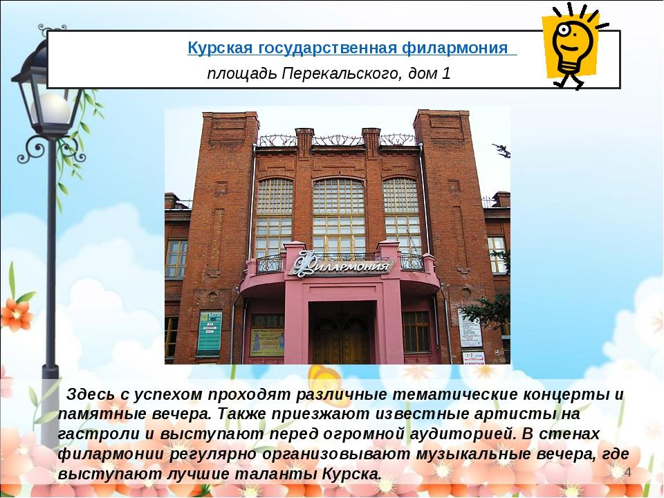 Курская государственная филармония площадь Перекальского, дом 1 Здесь с успе...