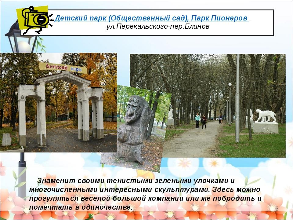 Детский парк (Общественный сад), Парк Пионеров Знаменит своими тенистыми зел...