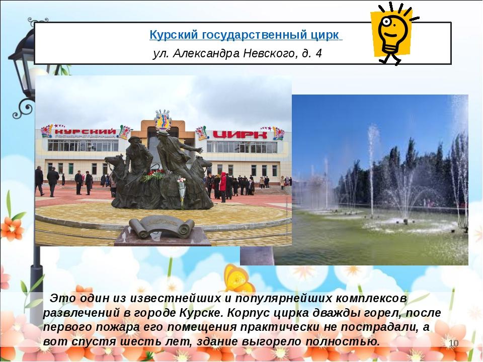 Курский государственный цирк ул. Александра Невского, д. 4 Это один из извес...
