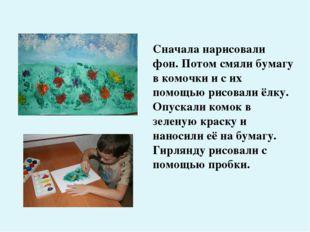 Сначала нарисовали фон. Потом смяли бумагу в комочки и с их помощью рисовали