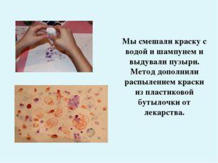 Мы смешали краску с водой и шампунем и выдували пузыри. Метод дополнили расп