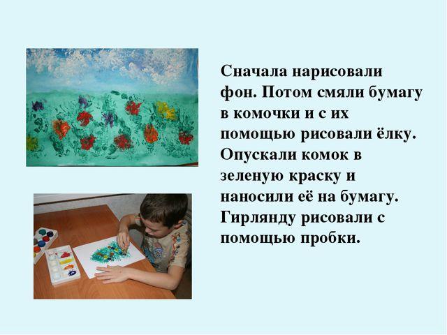 Сначала нарисовали фон. Потом смяли бумагу в комочки и с их помощью рисовали...