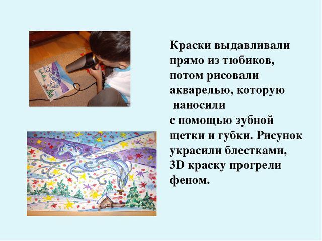 Краски выдавливали прямо из тюбиков, потом рисовали акварелью, которую нанос...