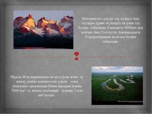 Материктегі аса ірі тау жүйесі-Анд таулары дүние жүзіндегі ең ұзын тау болып