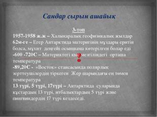 Сандар сырын ашайық 3-топ 1957-1958 ж.ж – Халықаралық геофизикалық жылдар 62