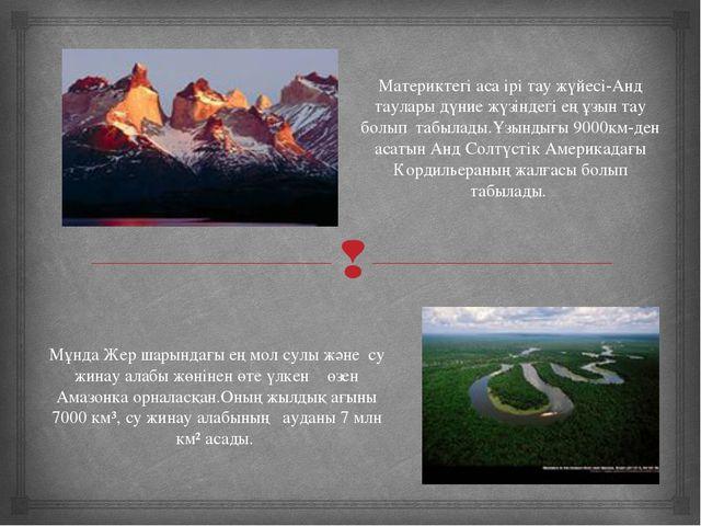 Материктегі аса ірі тау жүйесі-Анд таулары дүние жүзіндегі ең ұзын тау болып...