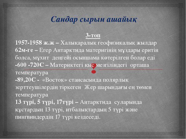 Сандар сырын ашайық 3-топ 1957-1958 ж.ж – Халықаралық геофизикалық жылдар 62...
