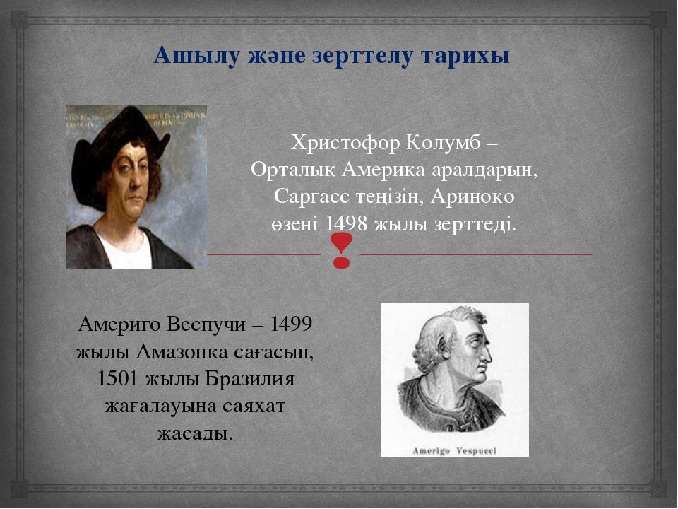 Христофор Колумб – Орталық Америка аралдарын, Саргасс теңізін, Ариноко өзені...