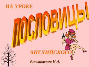 НА УРОКЕ АНГЛИЙСКОГО Васьковская Н.А.